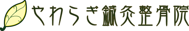 やわらぎ鍼灸整骨院 l 武蔵野台駅・白糸台駅徒歩5分