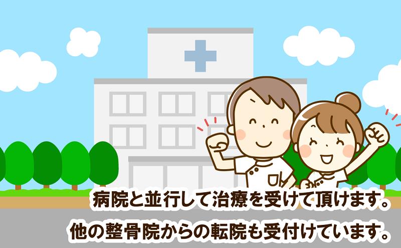 病院と並行して治療が受けられます。他の整骨院からの転院も受付けています。