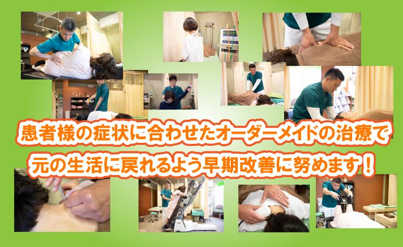 労働災害の症状に応じてオーダーメイドの治療を行ないます。