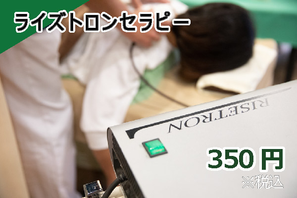 ライズトロンセラピー 300円