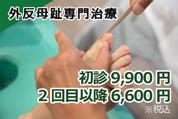 外反母趾専門治療 初診9,720円 2回目以降6,480円